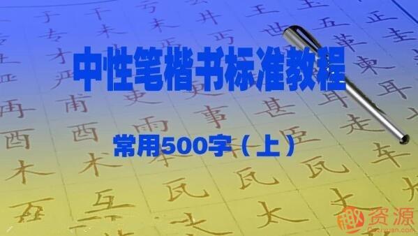 赵贺新中性笔(1.0mm)楷书标准教程-常用500字(上)
