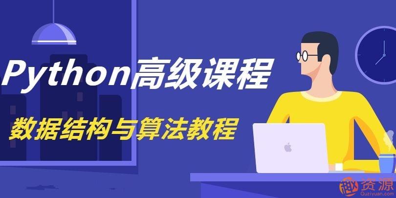 《Python数据结构与算法教程》完整版_资源网站