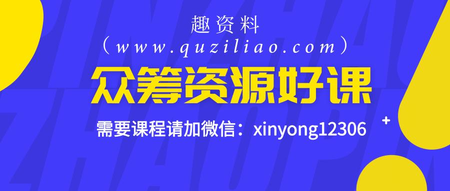 陆明明·2019全网营销特训营