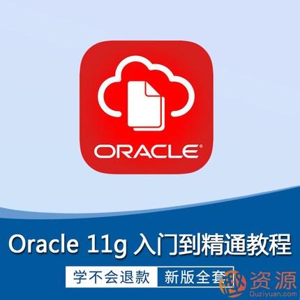 Oracle视频教程11g 10g软件 数据库入门运维DBA自学SQL在线课程