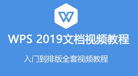 2019零基础文档WPS教程入门