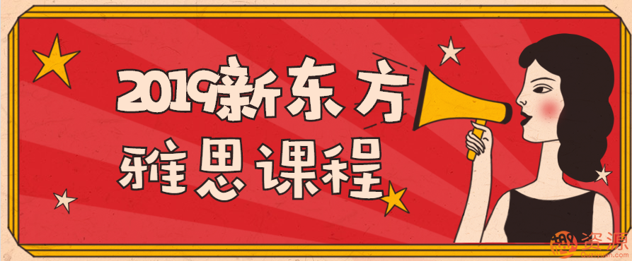 2019新东方雅思课程视频