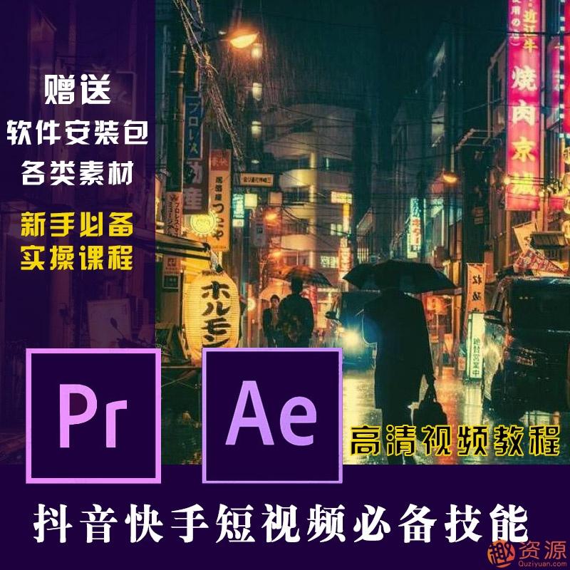 原创短视频制作,PR AE抖音快手短视频剪辑制作教程