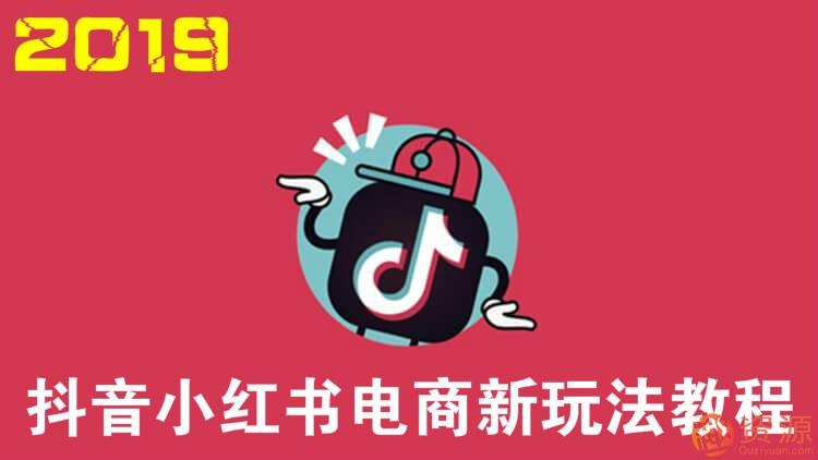 2019抖音电商运营平台玩法教程