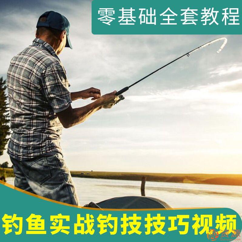 钓鱼视频技巧和钓鱼技巧
