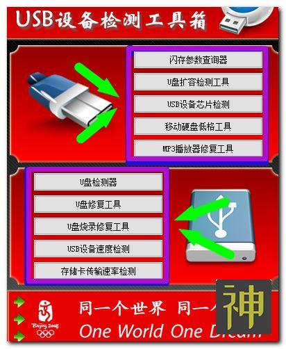 USB设备检测工具箱:U盘、移动硬盘、存储卡检测和修复