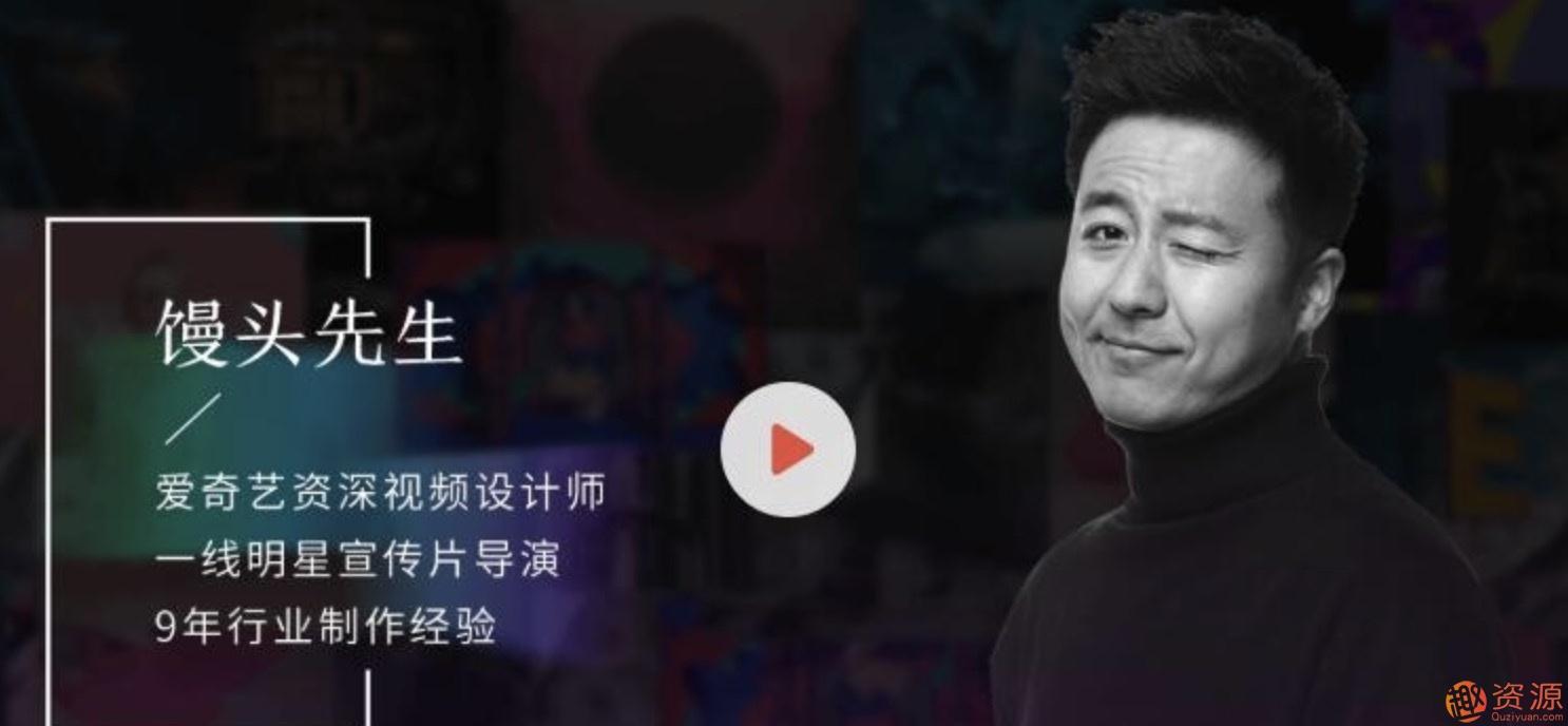 馒头先生PR视频剪辑课程:短片剪辑与创作全流程(教程+素材)