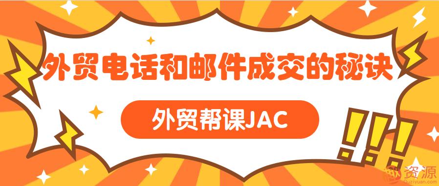 外贸帮课JAC 外贸电话和邮件成交的秘诀