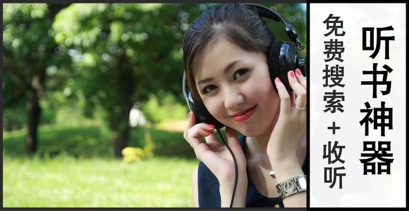 最简洁的手机听书神器:支持免费搜索、收听3个平台的节目