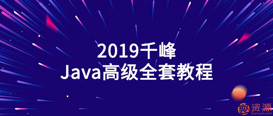 2019千峰Java高级全套教程