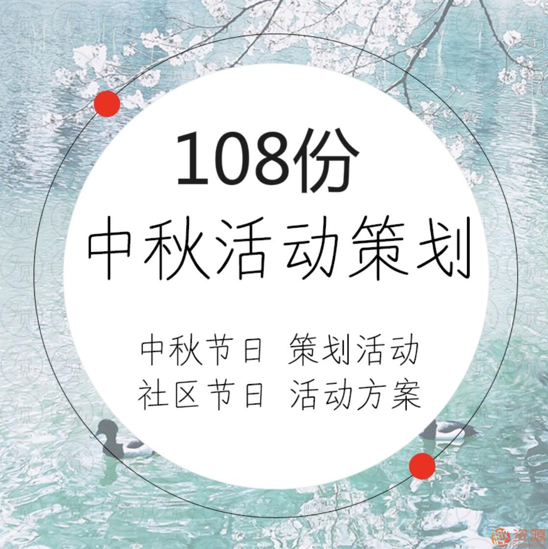 中秋国庆活动运营策划方案108份