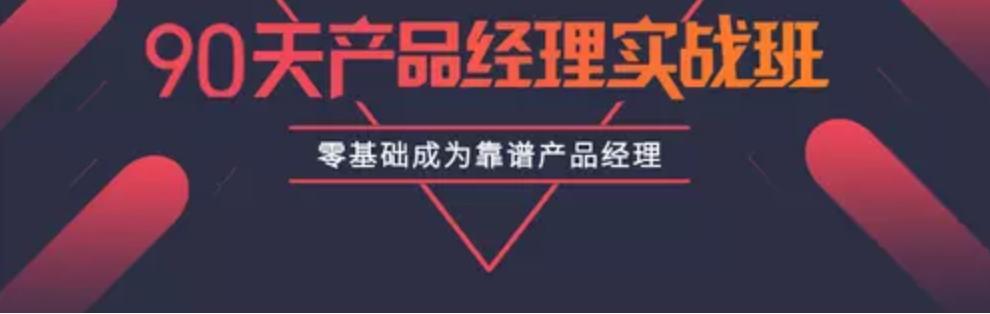 【资源网站】90天产品经理实战教程