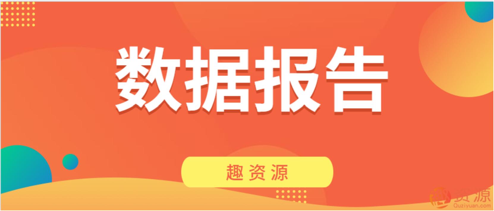【资源网站】数据报告第一期