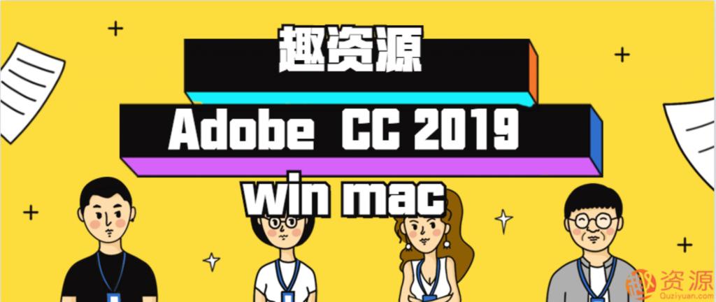 资源分享-win系统和mac系统最新Adobe CC 2019