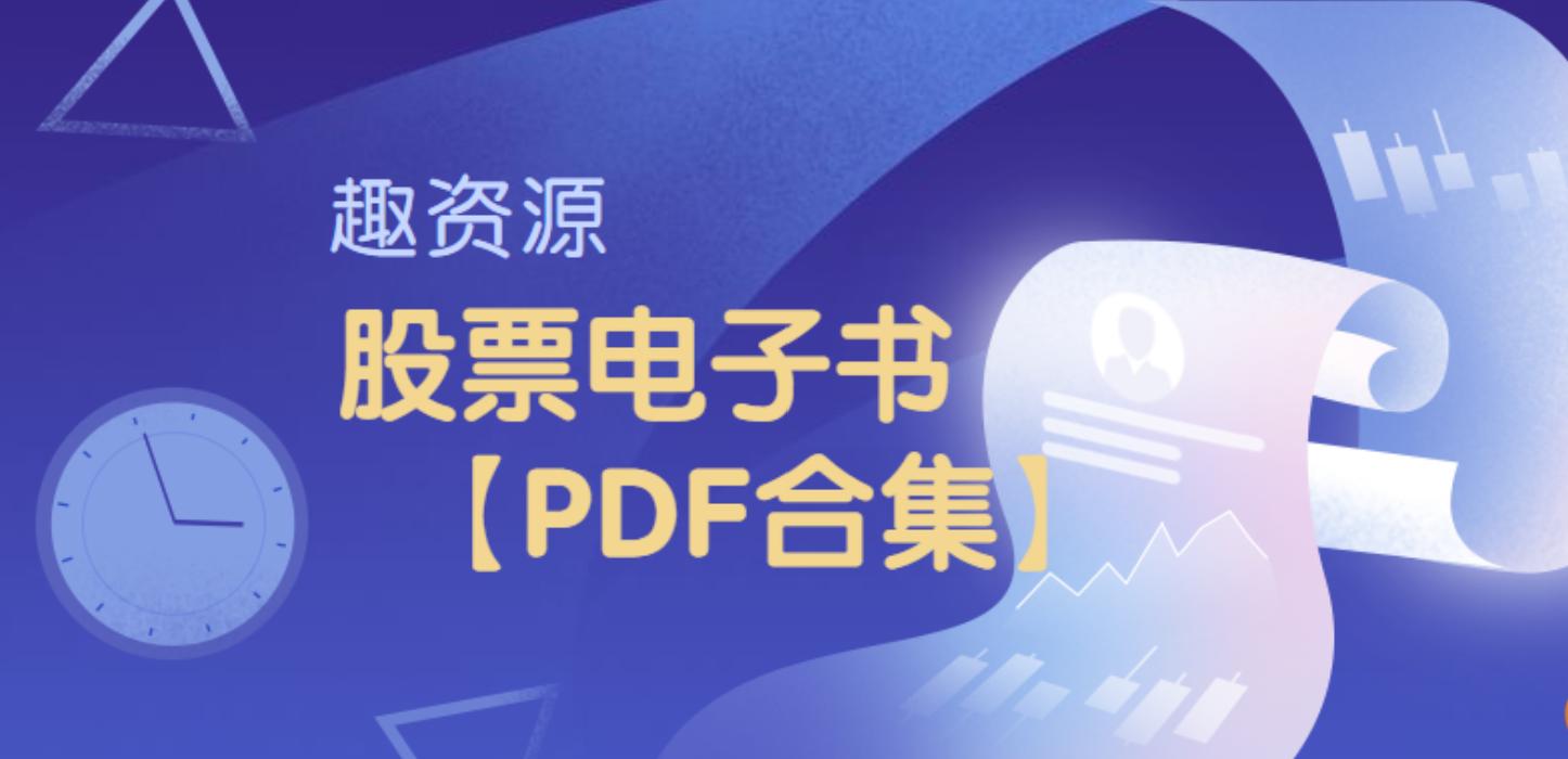股票期权电子书pdf【教程分享】