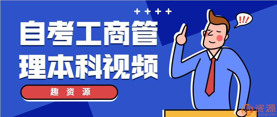 自考工商管理本科视频【教程分享】
