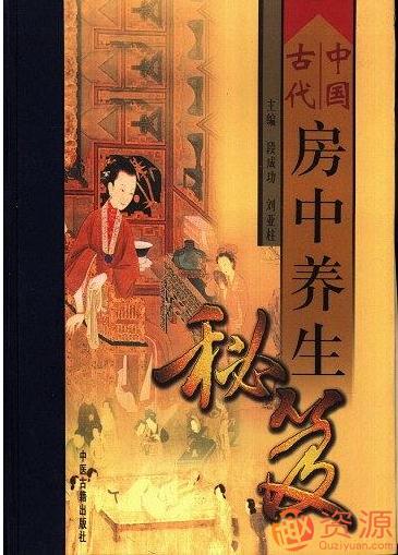 20190918-中国古代房中养生秘笈
