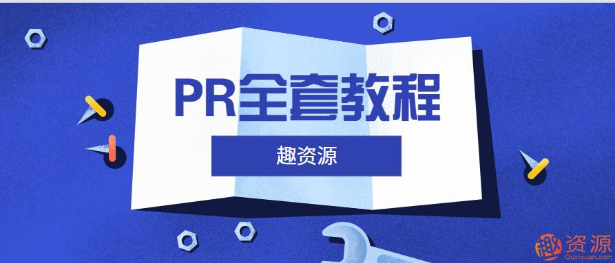 【教程分享】2018年PR全套教程