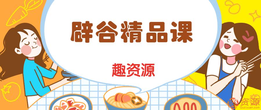 趣资料-辟谷精品日记