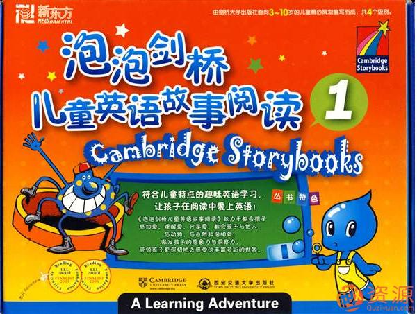 泡泡剑桥儿童英语故事