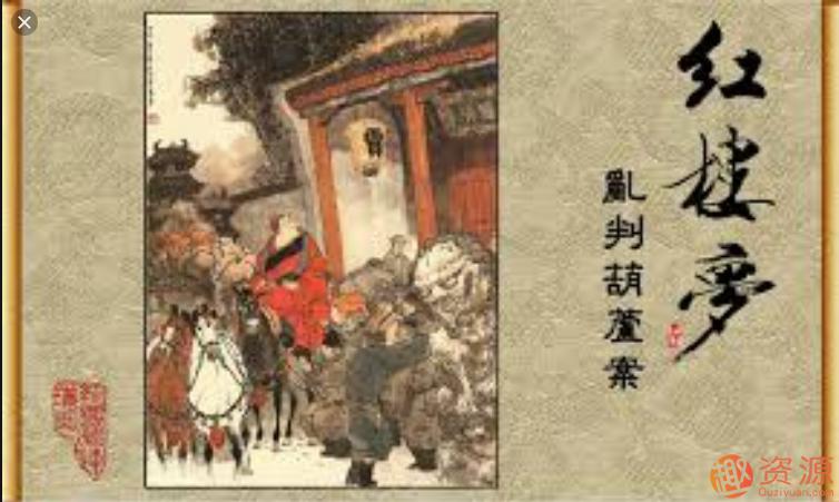 红楼梦连环画(龙纪版)