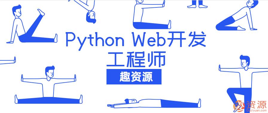 20190918-网易云课堂Python Web开发工程师教程