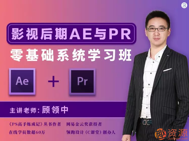 20190915影视后期AE&PR零基础系统学习班