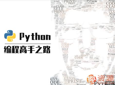 【教程分享】python 编程高手之路