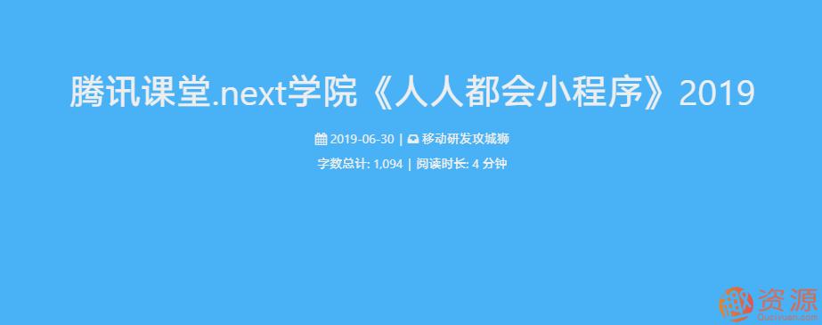 20190917-腾讯学堂课程-人人都会小程序