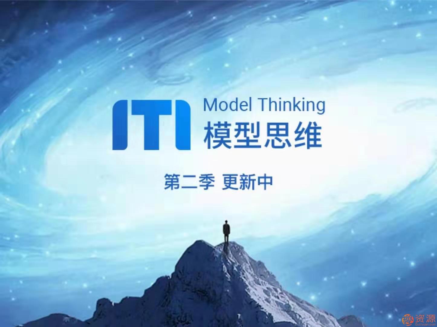牛人必备的100个思维模型【教程分享】