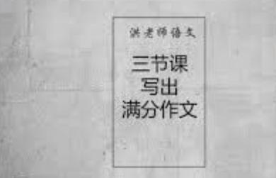 20190917-洪老师教你三节课写出满分作文