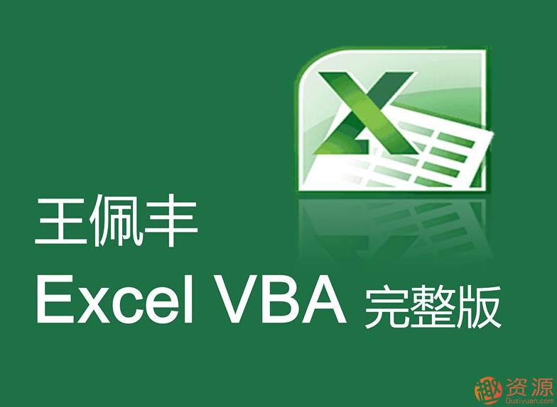 王佩丰视频教程下载,教你Excel和VBA视频教程