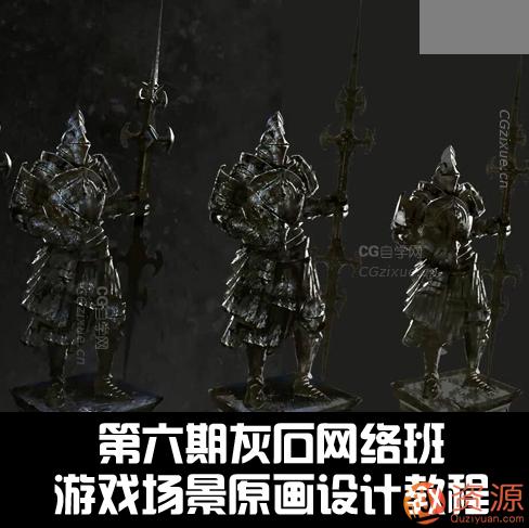 20190915第六期灰石网络班-游戏场景原画设计教程