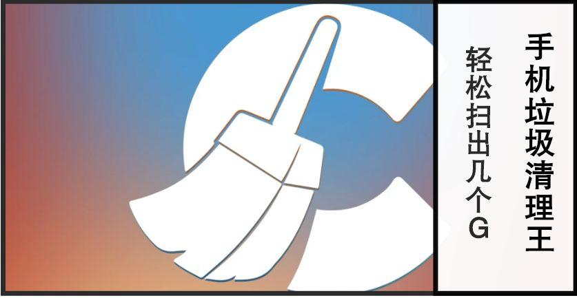 手机垃圾清理王:用它可轻松扫出几个G,让手机瞬间变得流畅无比