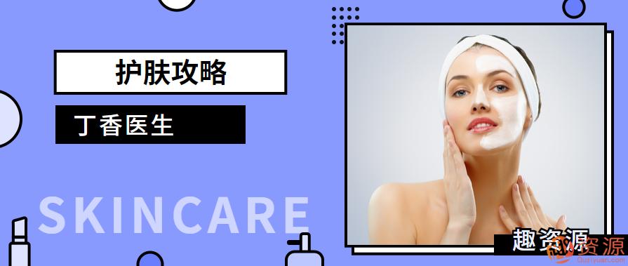 教程分享-丁香医生护肤攻略