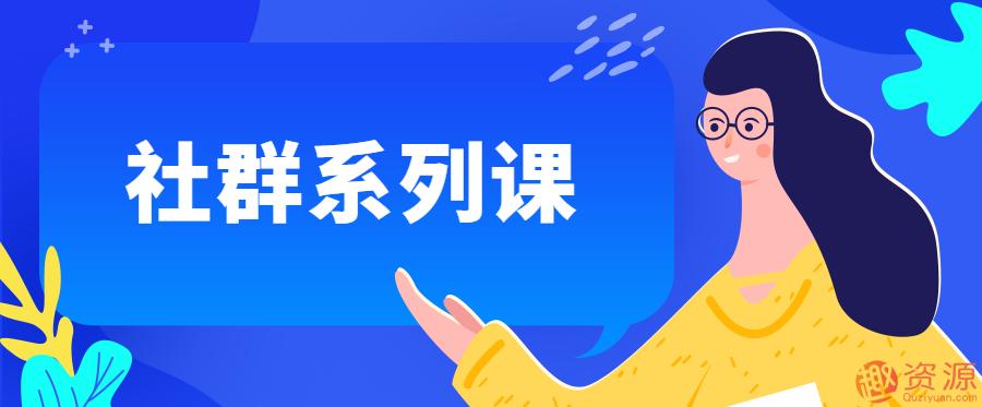 20190914-全网最全社群系列课程