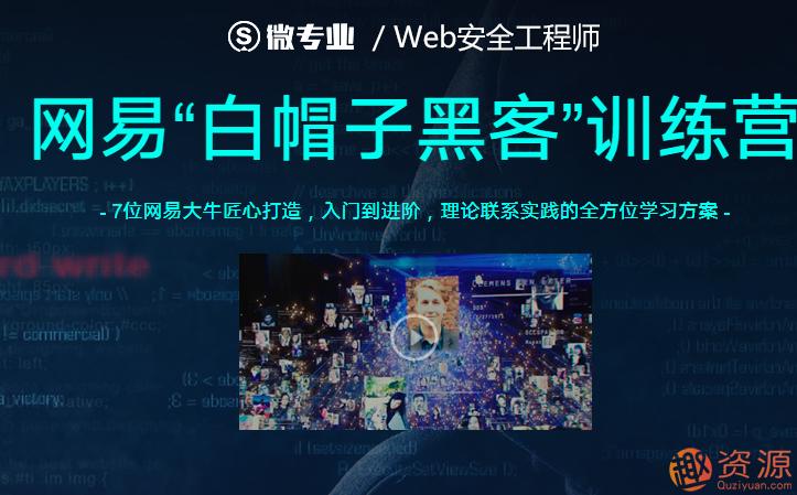 20190918-网易云课堂Web安全工程师