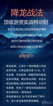 降龙战法顶级游资实战特训班【教程分享】