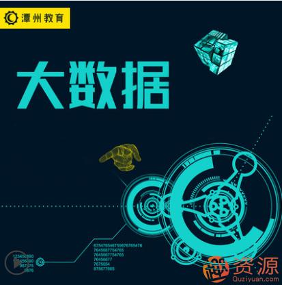 潭州学院2019年大数据课程打包下载
