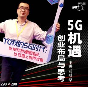 马继华:5G机遇创业布局与思考【教程分享】