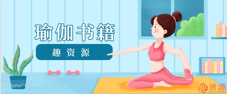 趣资料推荐瑜伽书籍推荐和下载