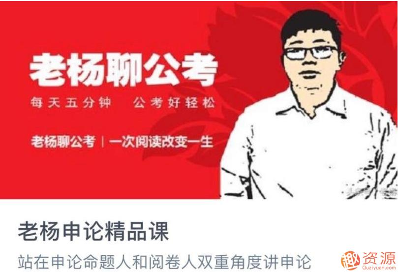 国考老杨申论视频+讲义