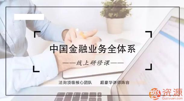中国金融业务全体系