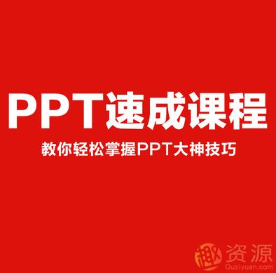 PPT制作速成课程【教程分享】