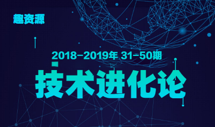 教主技术进化论 2018-2019年 30-50期合集