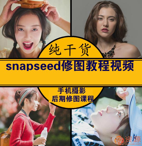 手机snapseed调色修图教程【教程分享】