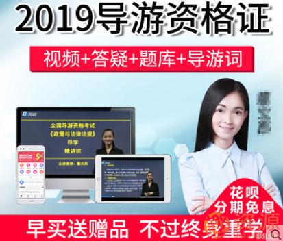 2019导游证考试资料合集