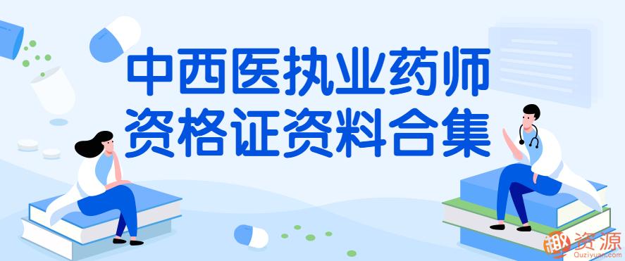 中西医执业药师资格证资料合集