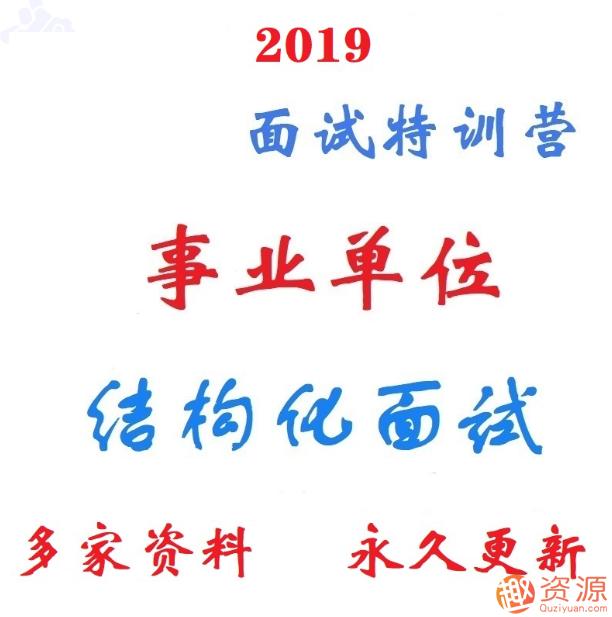 2019年事业单位编制考试资料