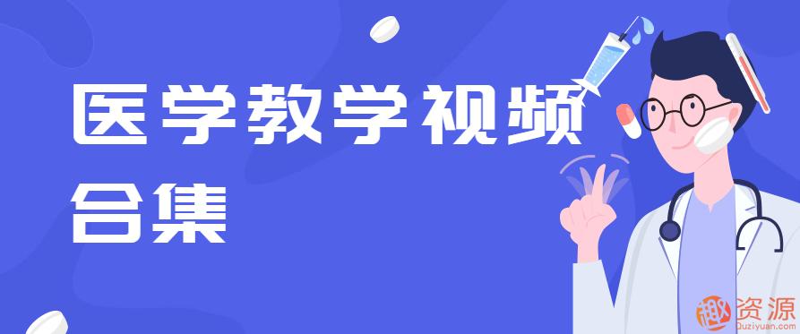 医大教学视频合集